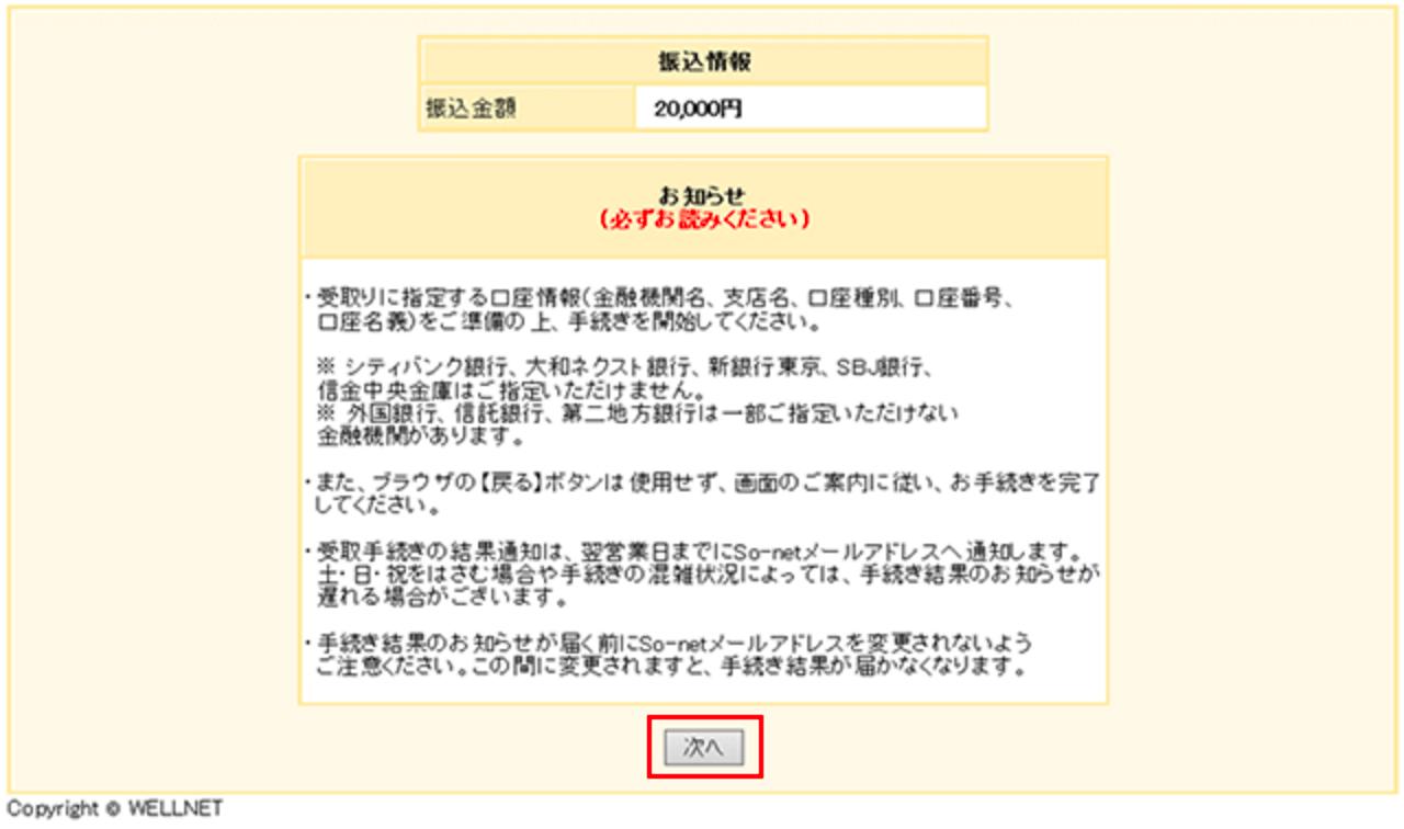 So net mypage09