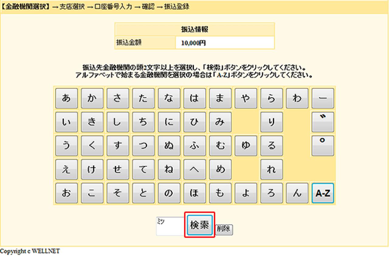 So net mypage11