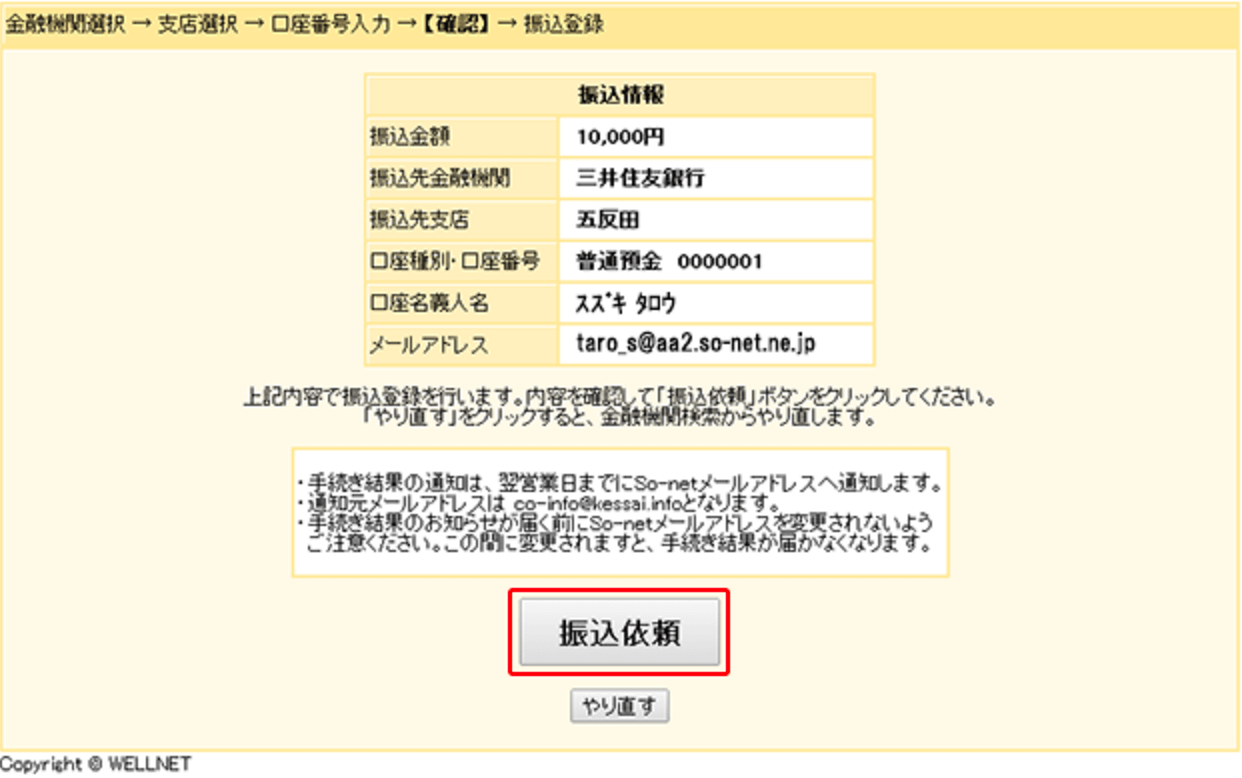 So net mypage14