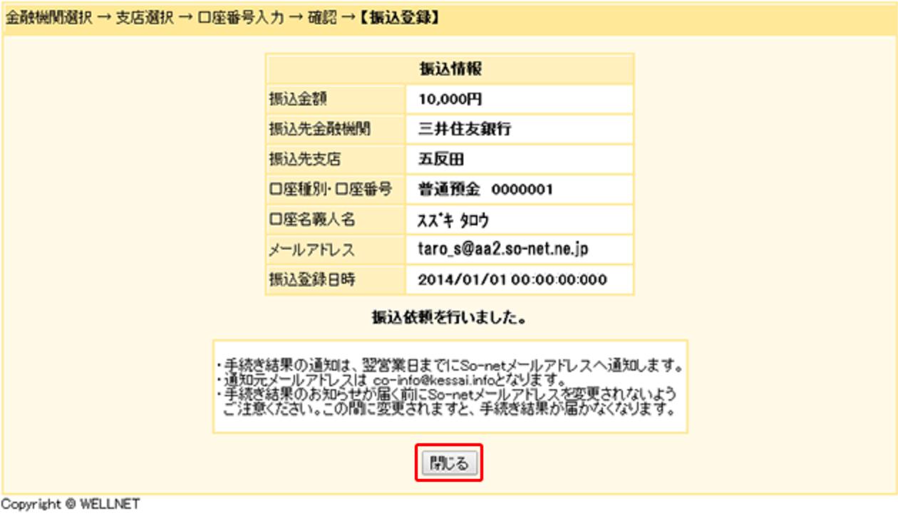 So net mypage15
