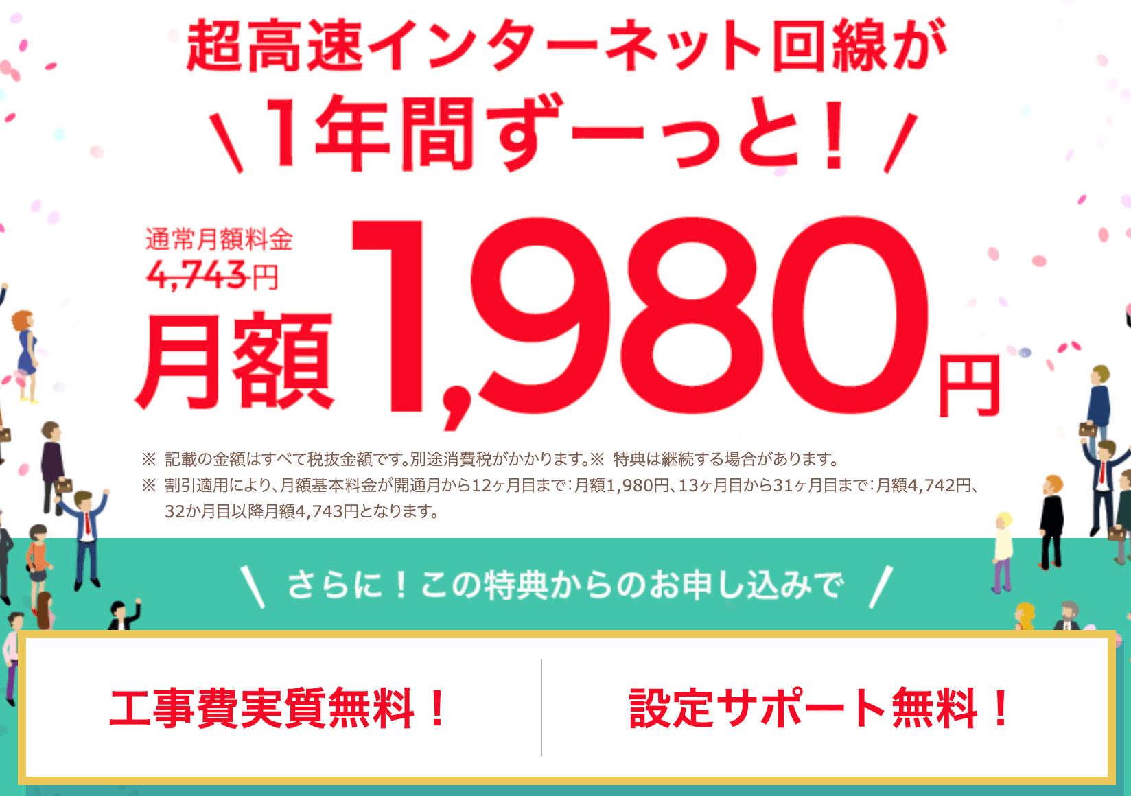 NURO光1年目1980円キャンペーン
