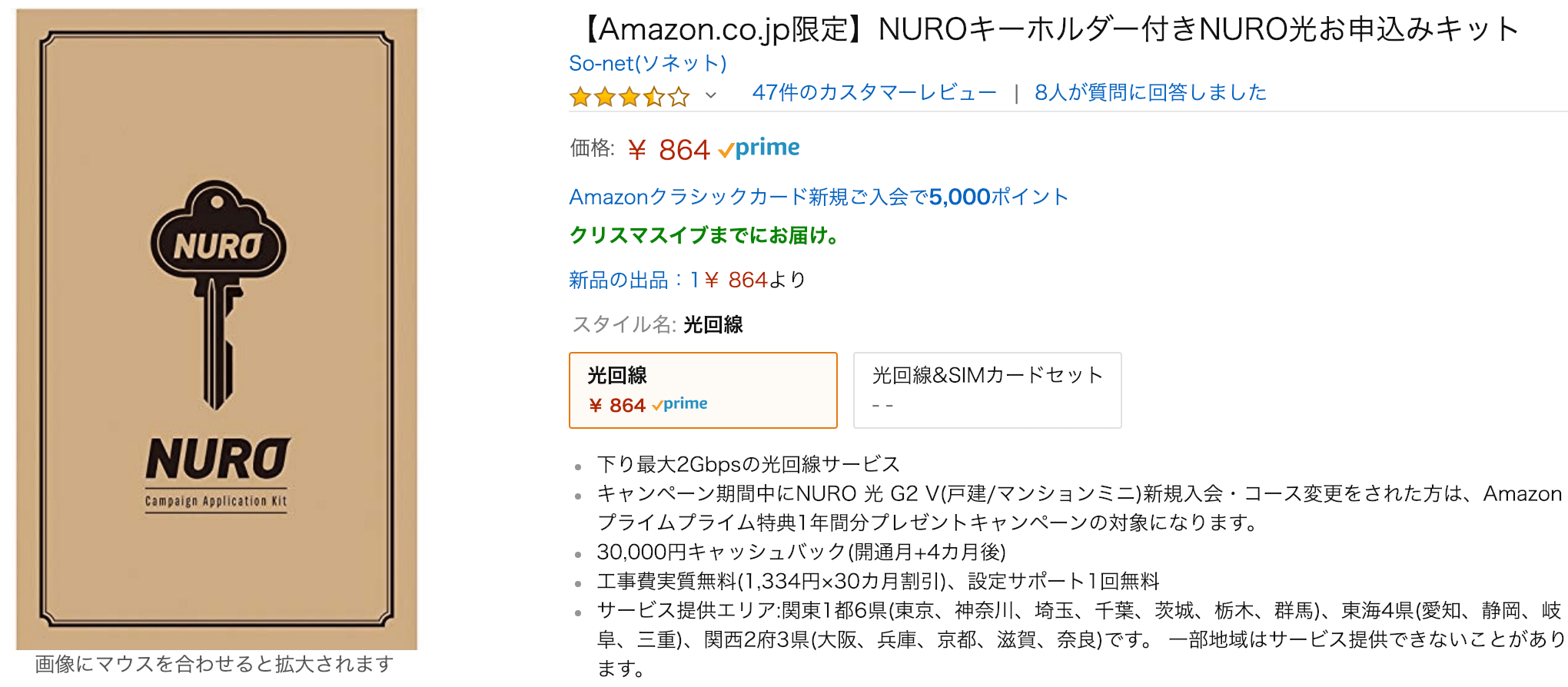 NURO光お申込みキット