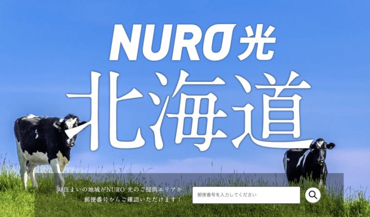 NURO光が北海道エリアにサービス提供開始