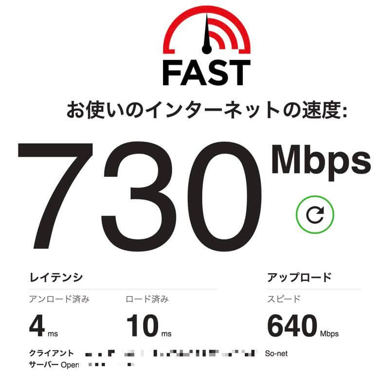 有線接続でのスピードテスト