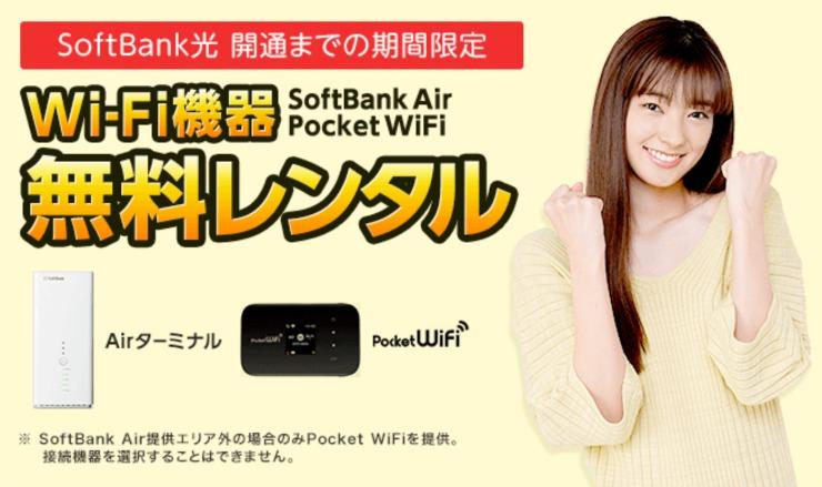 Wi-Fi無料レンタルの画像