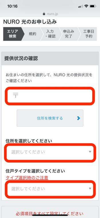 画像に alt 属性が指定されていません。ファイル名: nuro_areakakunin02-349x756.jpg