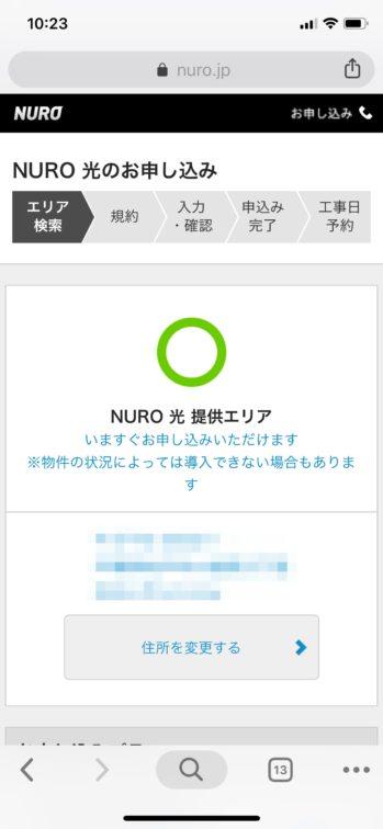 画像に alt 属性が指定されていません。ファイル名: nuro_areakakunin03-349x756.jpg