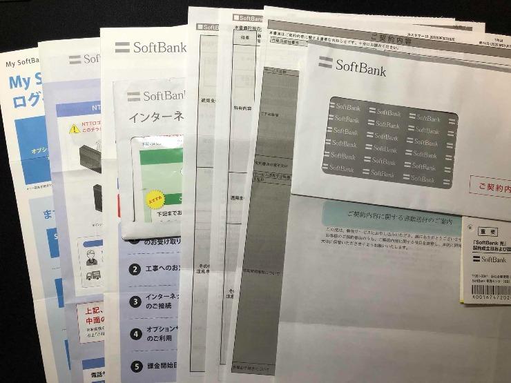 ソフトバンク光書類